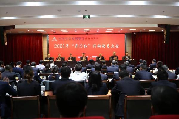 """青海省分行召開支農資金籌集""""開門紅""""行動啟動大會"""