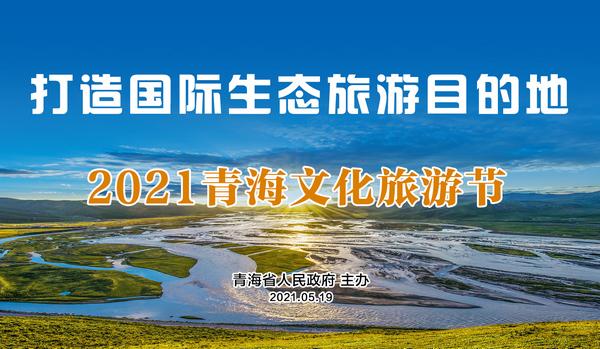 2021青海文化旅遊節