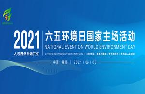 【新華雲直播】2021年世界環境日國家主場活動主會場活動