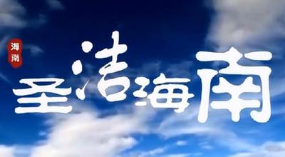 驚艷!《河湖秘境 聖潔海南》文旅宣傳片正式發布