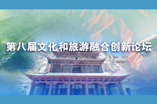 第八屆文化和旅遊融合創新論壇
